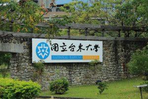 Trường Đại học Quốc lập Đài Đông