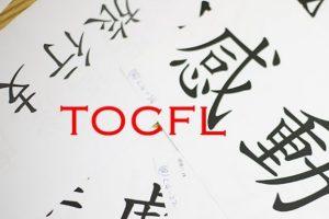 Những lưu ý khi đăng ký tham dự thi TOCFL
